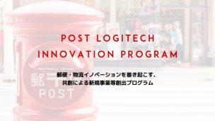 日本郵便・サムライ