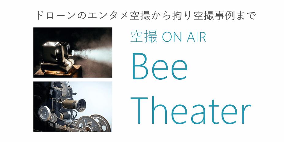 ドローンのエンタメ空撮から拘り空撮事例まで 空撮ON AIR Bee Theater